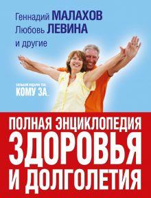Большой подарок тем, кому за... полная энциклопедия здоровья и долголетия обложка книги