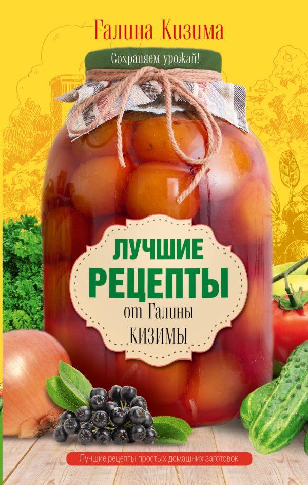 Лучшие рецепты от Галины Кизимы Кизима Г.А.