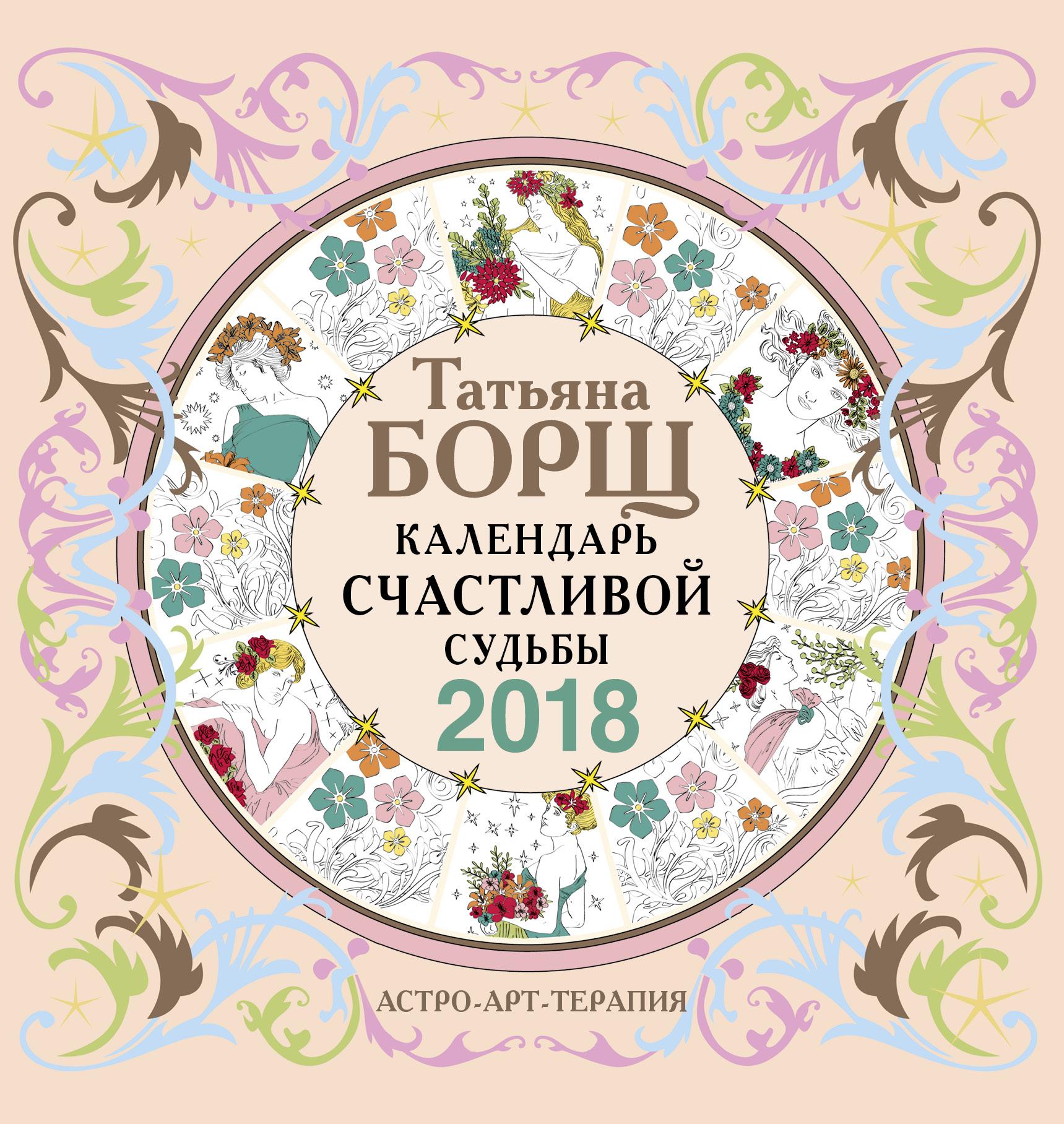 Календарь счастливой судьбы с заданиями на 2018 год ( Борщ Татьяна, Ежова А.Н.  )