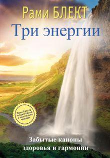 Блэкт Рами - Три энергии обложка книги