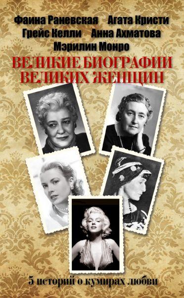Великие биографии великих женщин