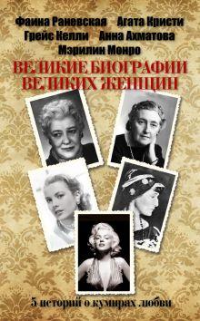 Бонда А.Х., Вашкевич Э.В., Мишаненкова Е.А. - Великие биографии великих женщин обложка книги