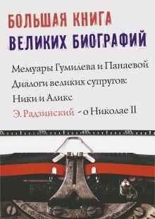 Большая книга великих биографий обложка книги