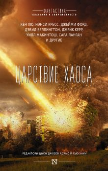 Адамс Д., Хауи Х. - Царствие Хаоса обложка книги