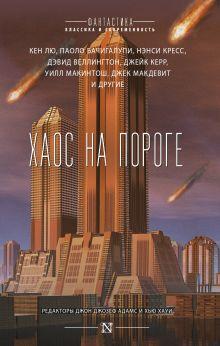 Адамс Д., Хауи Х. - Хаос на пороге обложка книги