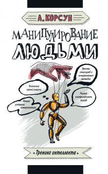 Корсун А. - Манипулирование людьми обложка книги