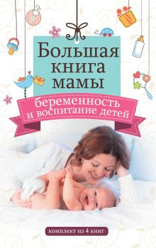 Большая книга мамы: беременность и воспитание детей