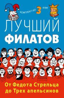 Лучший Филатов: От Федота Стрельца до Трех апельсинов обложка книги