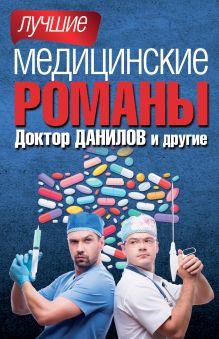 Лучшие медицинские романы обложка книги