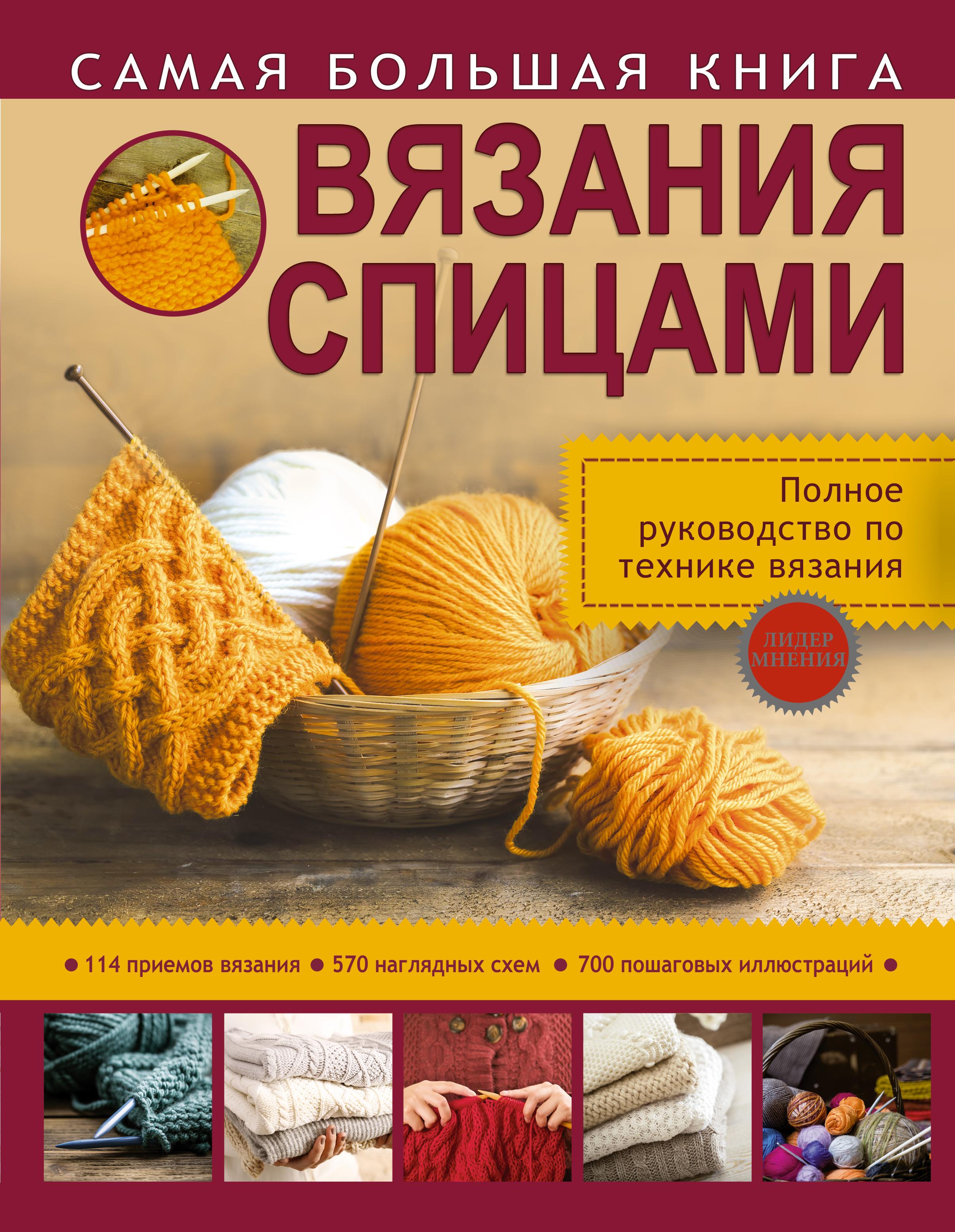 Самая большая книга вязания спицами