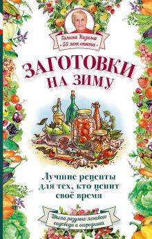Кизима Г.А. - Заготовки на зиму. Лучшие рецепты для тех, кто ценит свое время обложка книги