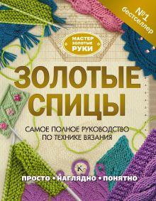 Михайлова Т.В. - Золотые спицы обложка книги