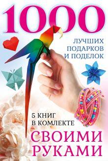 - 1000 лучших подарков и поделок своими руками. 5 книг обложка книги