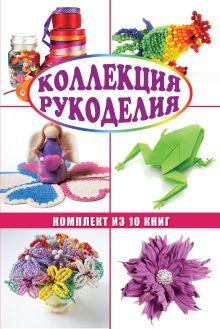 . - Коллекция рукоделия обложка книги