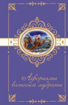 . - Афоризмы восточной мудрости обложка книги