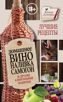 Пышнов И.Г. - Домашнее вино, наливка, самогон и другие алкогольные напитки. Лучшие рецепты обложка книги