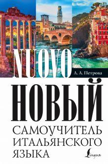 Петрова Л.А. - Новый самоучитель итальянского языка обложка книги