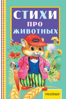 Маршак С.Я.,Барто А.Л., Михалков С.В. - Стихи про животных обложка книги