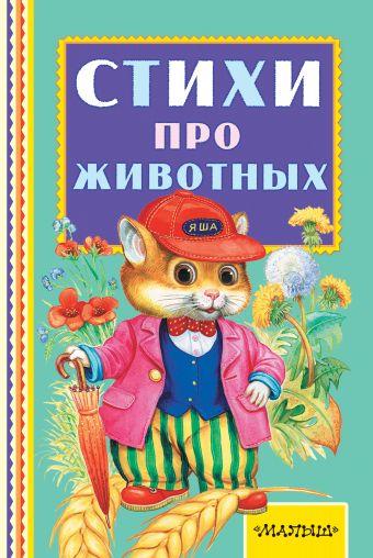 Стихи про животных Маршак С.Я.,Барто А.Л., Михалков С.В.