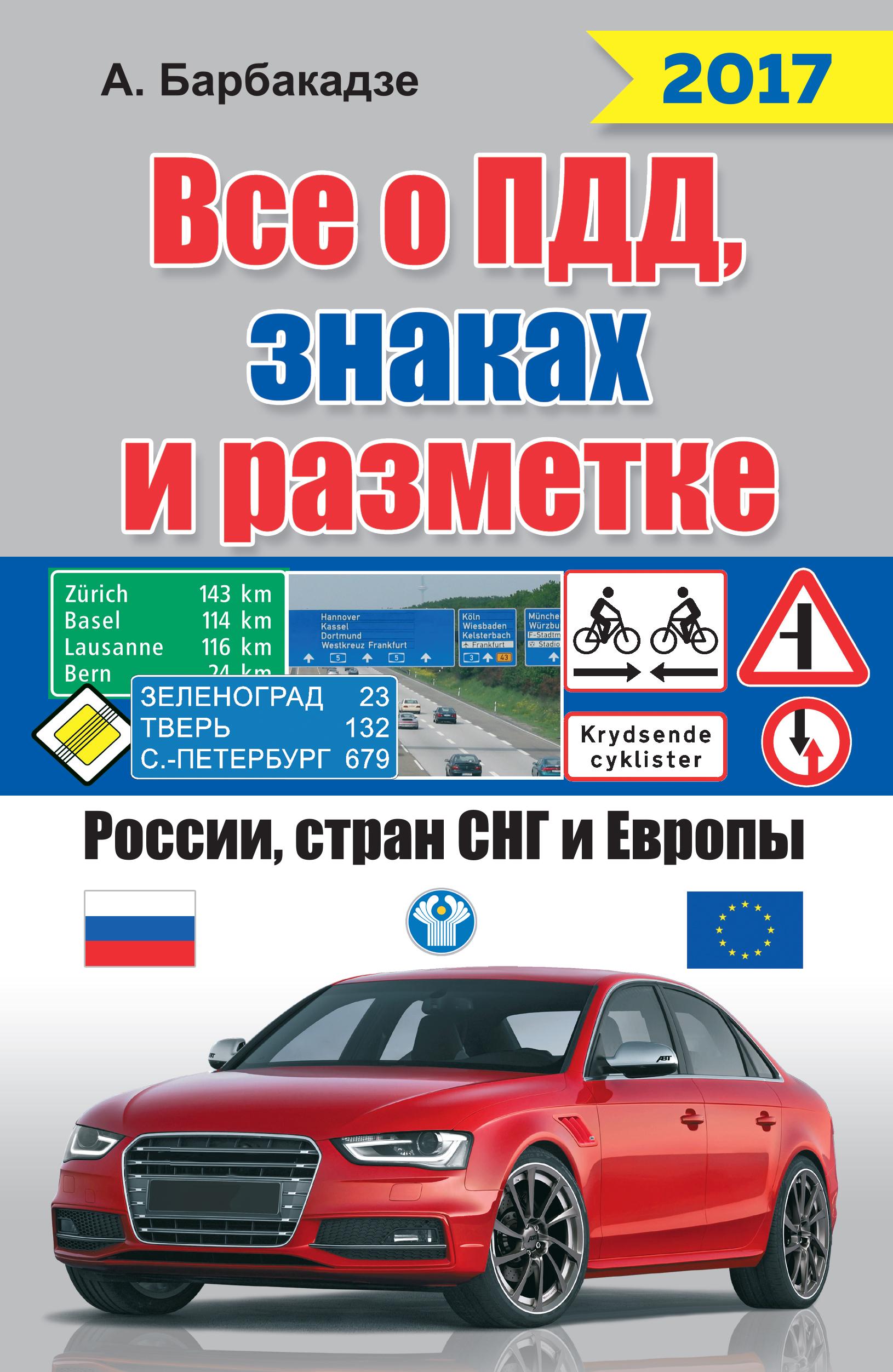 Все о ПДД, знаках и разметке России, стран СНГ и Европы 2017