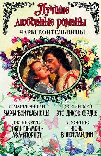 Лучшие любовные романы. Чары воительницы