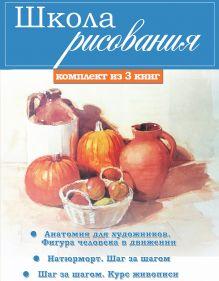 . - Школа рисования обложка книги
