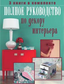 . - Полное руководство по декору интерьера обложка книги