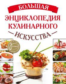 - Большая энциклопедия кулинарного искусства обложка книги