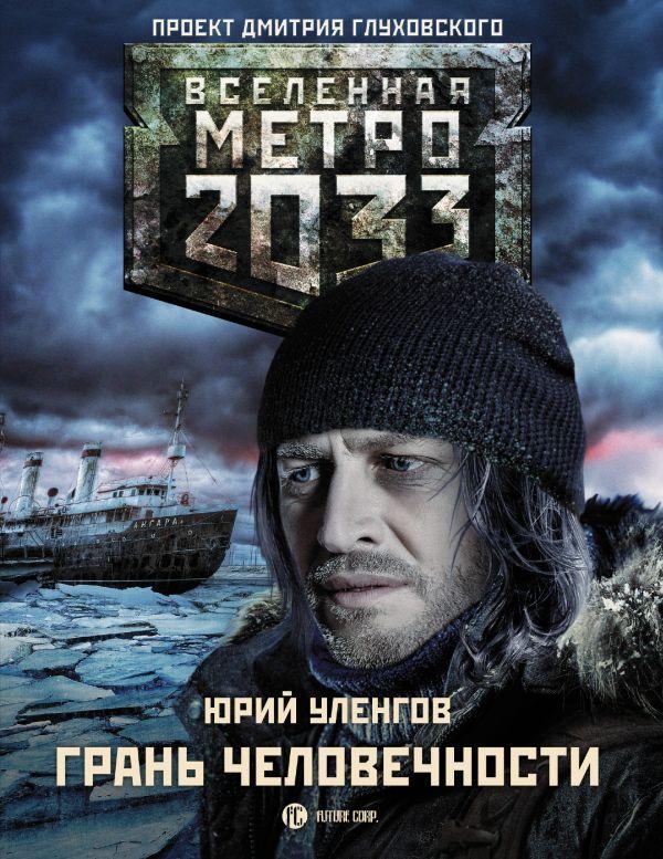Метро 2033: Грань человечности Уленгов Ю.А.