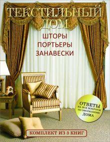 Вороникова Е.С. - Текстильный дом: шторы, портьеры, занавески обложка книги