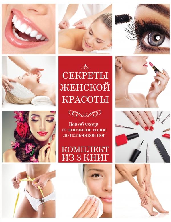 Секреты женской красоты .