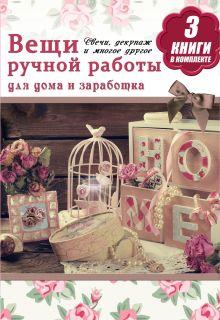 . - Вещи ручной работы для дома и заработка обложка книги