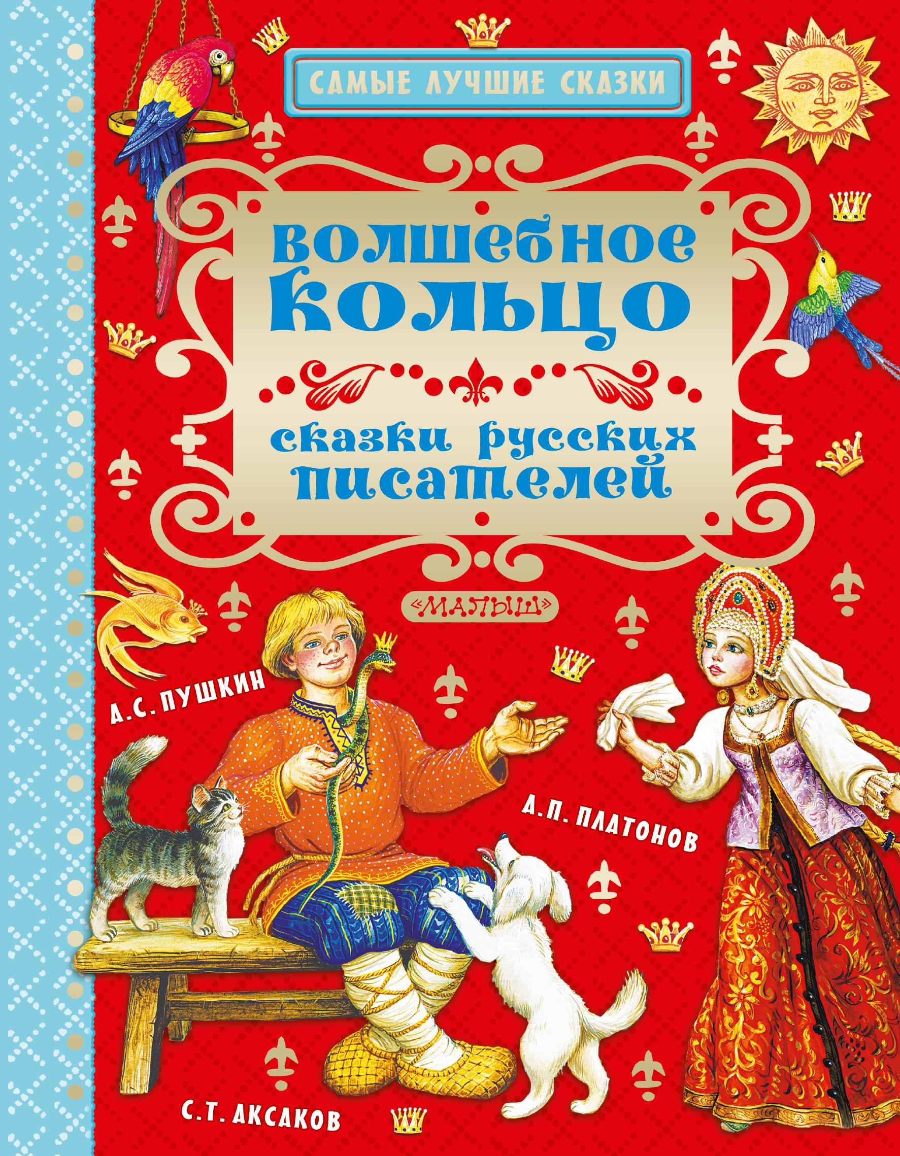 Волшебное кольцо. Сказки русских писателей от book24.ru