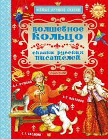 Волшебное кольцо. Сказки русских писателей обложка книги