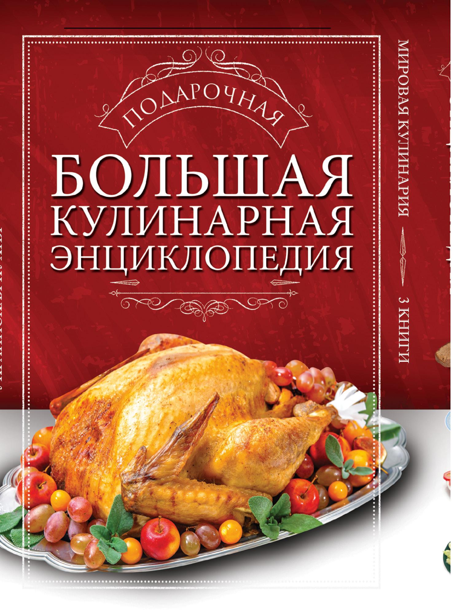 Большая подарочная кулинарная энциклопедия. 3 книги книги издательство аст большая подарочная кулинарная энциклопедия 3 книги
