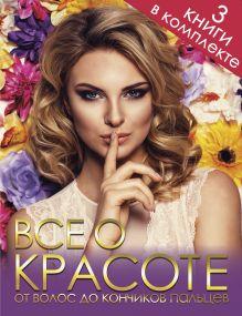 - Все о красоте от волос до кончиков пальцев обложка книги