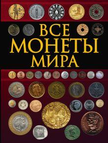Кошевар Д.В. - Все монеты мира обложка книги