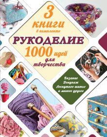 . - Рукоделие: 1000 идей для творчества обложка книги