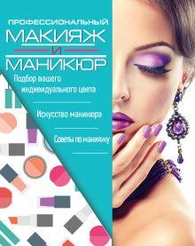 . - Профессиональный макияж и маникюр обложка книги
