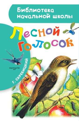 Лесной голосок Скребицкий Г.А.