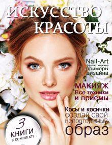 . - Искусство красоты обложка книги