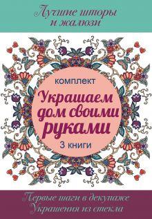 . - Украшаем дом своими руками обложка книги