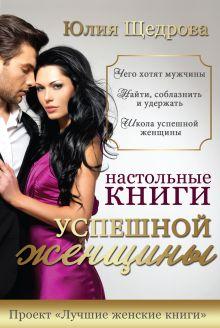 Щедрова Ю.В. - Настольные книги успешной женщины обложка книги