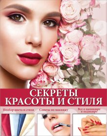 Вороникова Е.С. - Секреты красоты и стиля обложка книги