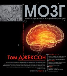 Джексон Т. - Мозг обложка книги