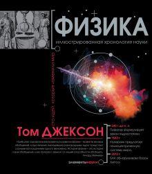 Джексон Т. - Физика. Иллюстрированная хронология науки обложка книги