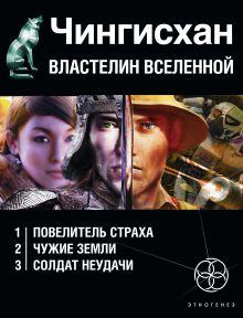 Волков С.Ю. - Чингисхан. Властелин Вселенной (комплект из 3 книг) обложка книги