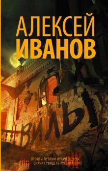 Иванов А.В. - Вилы обложка книги