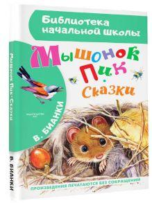 Бианки В.В. - Мышонок Пик. Сказки обложка книги
