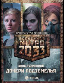 Калинкина А.В. - Метро 2033: Дочери подземелья (комплект из 3-х книг) обложка книги